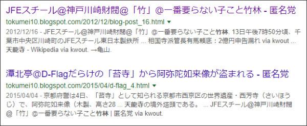 https://www.google.co.jp/search?ei=z4f9WpzBBumQ0gKr4qygBQ&q=site%3A%2F%2Ftokumei10.blogspot.com+%E5%A4%A9%E9%BE%8D%E5%AF%BA%E3%80%80%E7%AB%B9%E6%9E%97&oq=site%3A%2F%2Ftokumei10.blogspot.com+%E5%A4%A9%E9%BE%8D%E5%AF%BA%E3%80%80%E7%AB%B9%E6%9E%97&gs_l=psy-ab.3...6882.8066.0.9002.2.2.0.0.0.0.163.290.0j2.2.0....0...1.2.64.psy-ab..0.0.0....0.UYo7oE--vQI