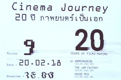 Cinema Journey 20 ปี ภาพยนตร์เป็นเอก