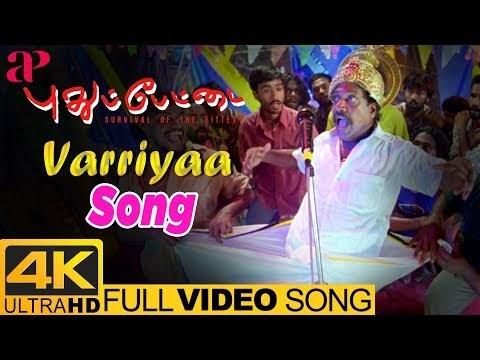 Pudhupettai | Varriyaa Video Songs | 4K