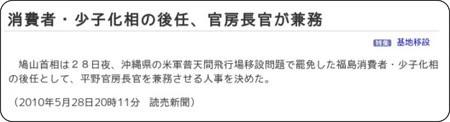 http://www.yomiuri.co.jp/politics/news/20100528-OYT1T00979.htm