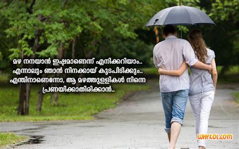 romantic malayalam whatsapp status collection