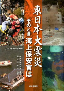 東日本大震災そのとき海上保安官は