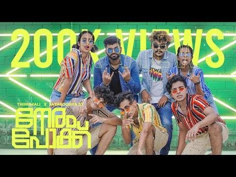 നേരംപോക്ക് വരികള് | Neram Pokku Thirumali Rap Song Lyrics
