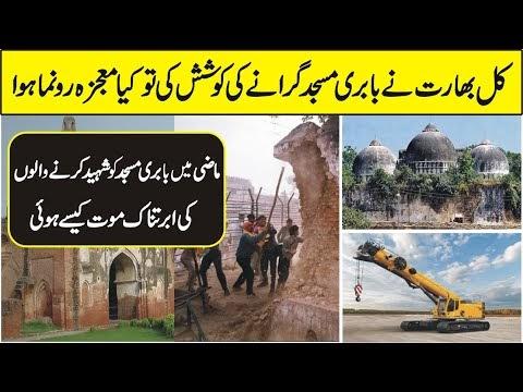 بابری مسجد  گرانے والوں کا انجام