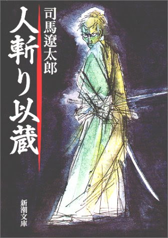 司馬遼太郎『人斬り以蔵』