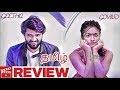 Geetha Govintham Movie Full Tamilyogi