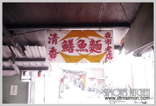 清香鱔魚麵01-1.jpg
