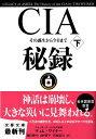 CIA秘録(下) [ ティム・ワイナー ]