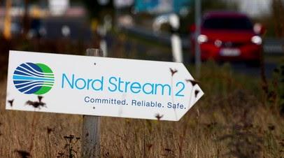 В правительстве ФРГ оценили выход компаний из «Северного потока — 2»