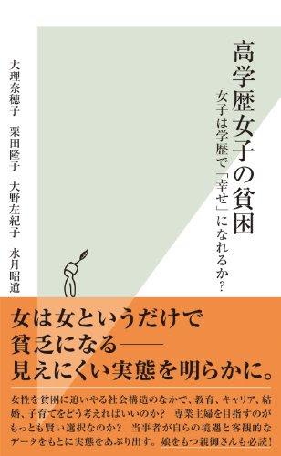 高学歴女子の貧困~女子は学歴で「幸せ」になれるか?~ (光文社新書)