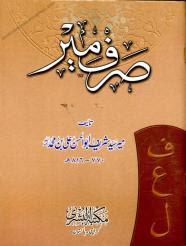 Sarf e Meer Al Bushra