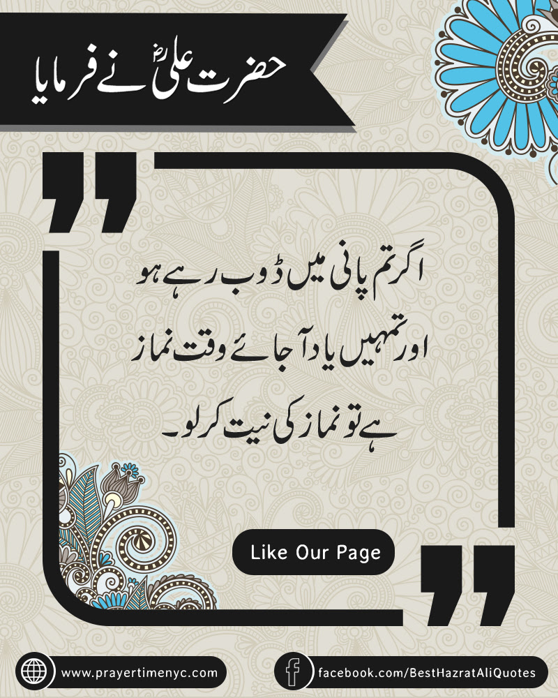 100 Best Hazrat Ali Quotes In English Mola Ali Quotes Imam Ali