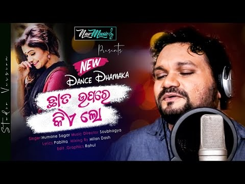 Chata Upare Kie Lo New Odia Album by Humane Sagar odia song lyrics