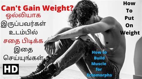 gain weight fast  skinny guys hd gain weight