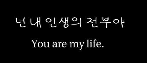 Life Korea Kpop Love Quotes Korean Foreign Language Korean Language