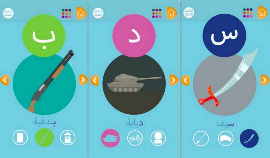 isis isis mobile app children gun