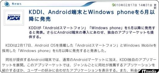 http://plusd.itmedia.co.jp/mobile/articles/1002/17/news047.html