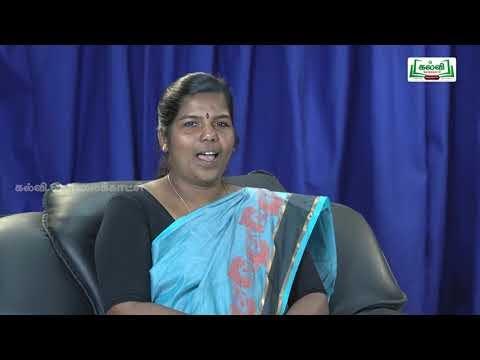 ஆய்வுக் கூடம் Std 9 SCIENCE அறிவியல் அண்டம் Kalvi TV