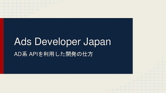 Ads developer japan2回目