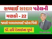 22. Sachchai Sardar Patelnee સચ્ચાઈ સરદાર પટેલની મણકો-૨૨ (૧૯ એપ્રિલ ૨૦૨૦...