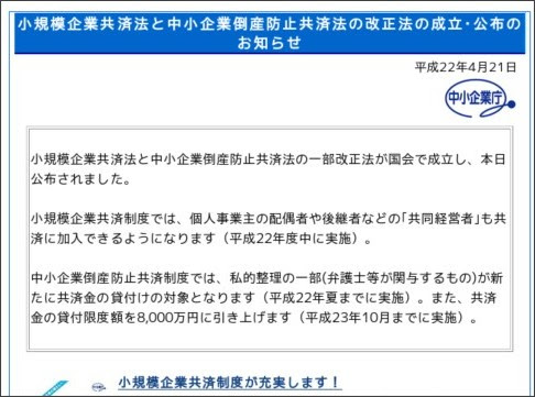 http://www.chusho.meti.go.jp/keiei/antei/2010/100421Kyosai-S-T.htm