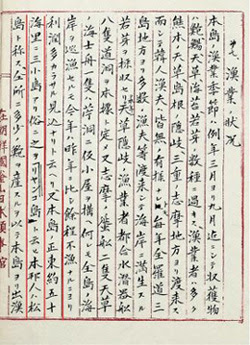 An official Japanese document from 1902 records Dokdo as Korean territory. /Courtesy of Yuji Hosaka