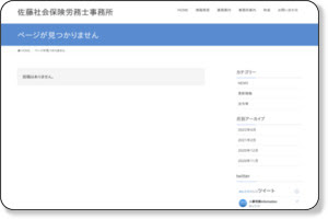 http://www.office-sato.jp/information/koteizangyou/