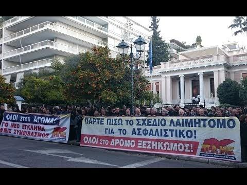 ΠΑΜΕ: Mε ψέματα, προκλήσεις και καταστολή προχωρά η κυβέρνηση στη διάλυση του Ασφαλιστικού!