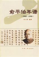 俞平伯年谱(1900-1990)