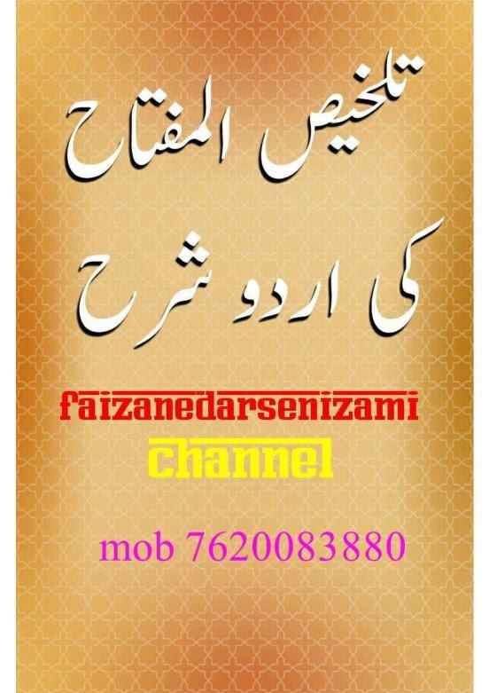 اردو شرح تلخیص المفتاح Talkhees Ul Miftah Urdu Sharah