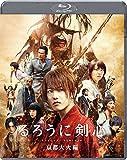 るろうに剣心 京都大火編 通常版 [Blu-ray]