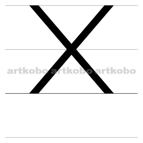 教材イラスト図版工房 書き順x