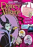 DISNEY VILLAINS ディズニー・ヴィランズ60101-99 (角川SSCムック)