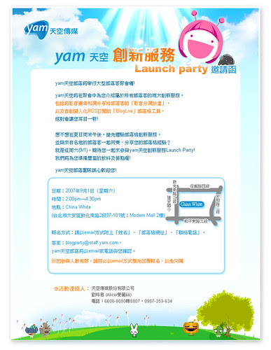 2007.09.01:yam天空創新服務Launch Party