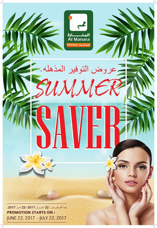 Summer Saver Offer in Al Manara Pharmacy outlets. Shop Now!
