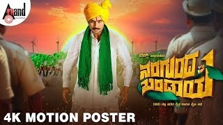 Naragunda Bandaya Kannada Movie (2020) | Cast | Trailer