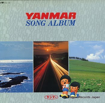 V/A yanmar song album
