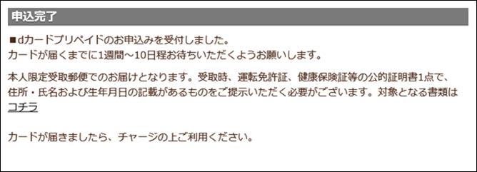 a00040.1_docomo_dプリペイドカード発行手続き_06