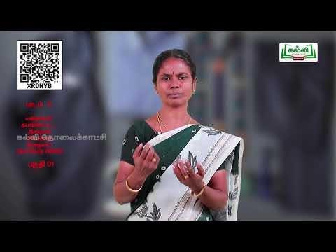 11th Weaving and Costume Design மனிதனால் தயாரிக்கப்பட்ட இழைகள் அலகு 3 பகுதி 1 TM Kalvi TV