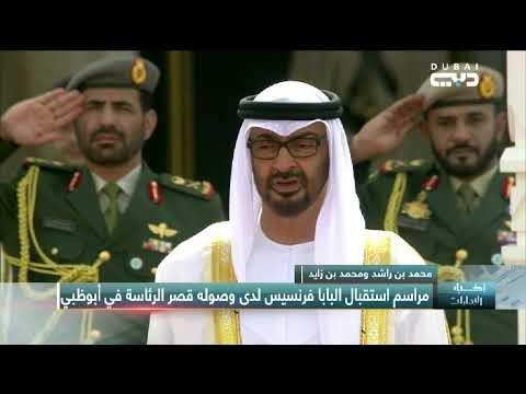 استقبال البابا فرنسيس لدي وصوله قصر الرئاسة في أبوظبي