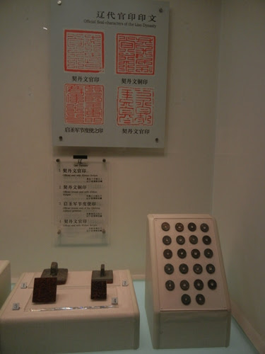 Official seals with Khitan Scripts - Liaoning (Province) Museum in Shenyang, China _ 9704