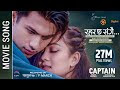 Nepali Song Rahar chaa sangai with lyrics