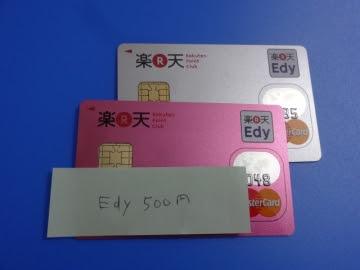 カード 違い ピンク 楽天