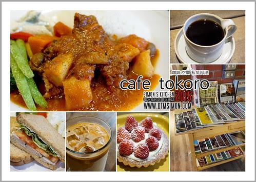 CAFE TOKORO00.jpg