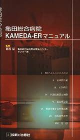 亀田総合病院Kameda-ERマニュアル