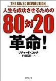 人生を成功させるための「80対20」革命!