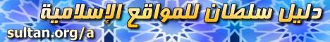 دليل سلطان للمواقع الإسلامية