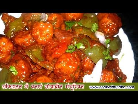 Soya Chunks Manchurian / How to Make Soyabean Manchurian Recipe