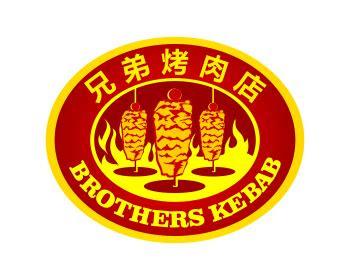 brothers kebab logo design contest logos  brendan