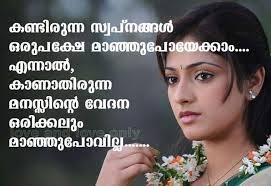 Malayalam Love Quotes Image Share On Fb Archives Facebook Image Share